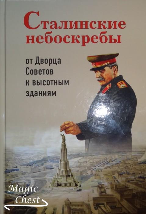Stalinskie_neboskreby_2015-0
