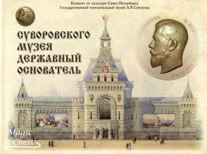 Suvorovskogo_muzeya_derzhavnyi_osnovatel