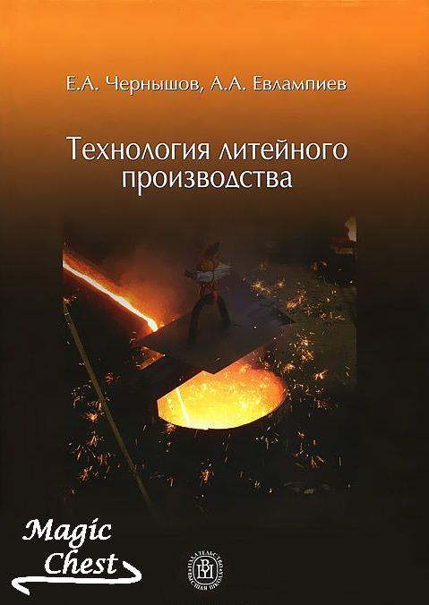 Tekhnologiya_liteinogo_proizvodstva_Chernyshov