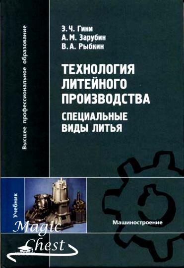 Tekhnologiya_liteinogo_proizvodstva_specialnye_vidy_litiya