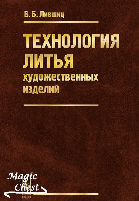 Tekhnologiya_litiya_khudozhestvennykh_izdeliy