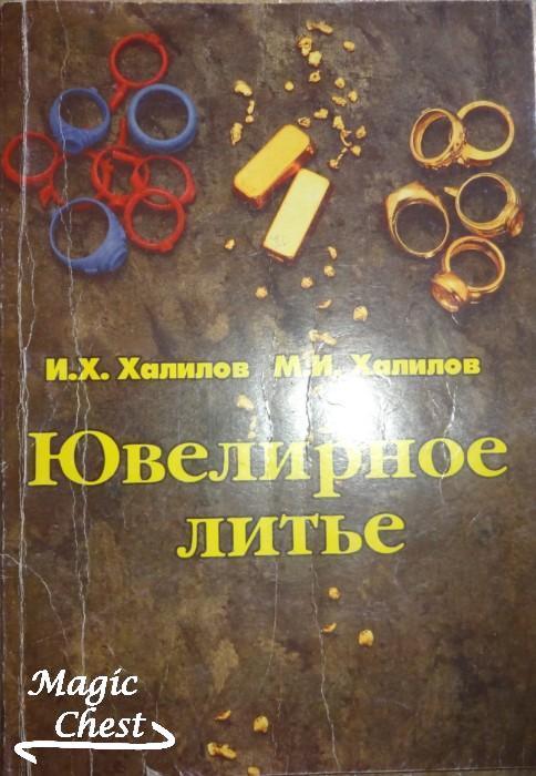 Yuvelirnoe_litie_Khalilov_new00
