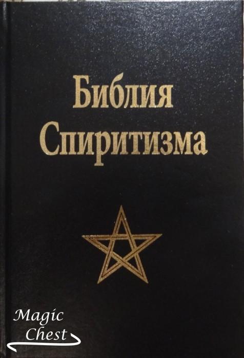 Библия спиритизма