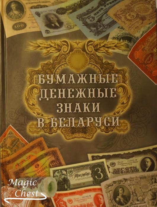Бумажные денежные знаки в Беларуси