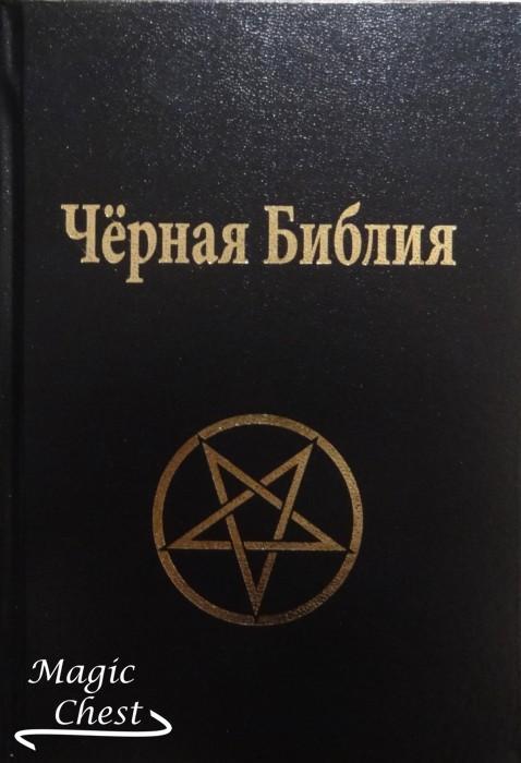Chernaya_bibliya