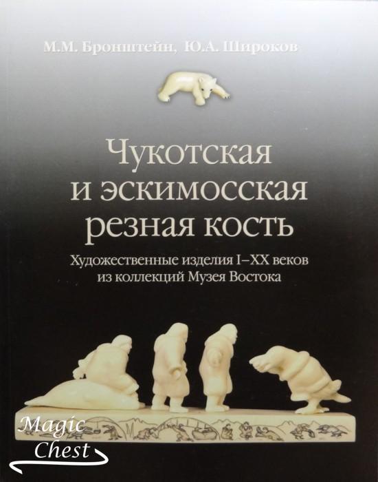 Чукотская и эскимосская резная кость. Художественные изделия I-XX веков из коллекций Музея Востока