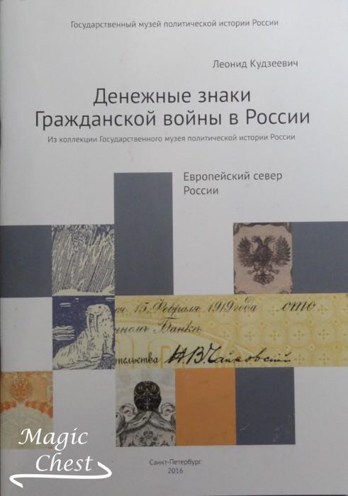 Денежные знаки Гражданской войны в России. Европейский север России. Вып.2