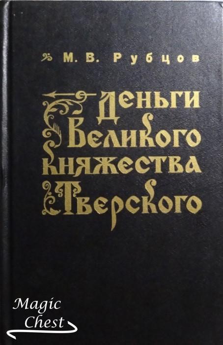 Деньги Великого княжества Тверского
