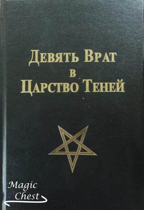 Devyat_vrat_v_tsarstvo_teney