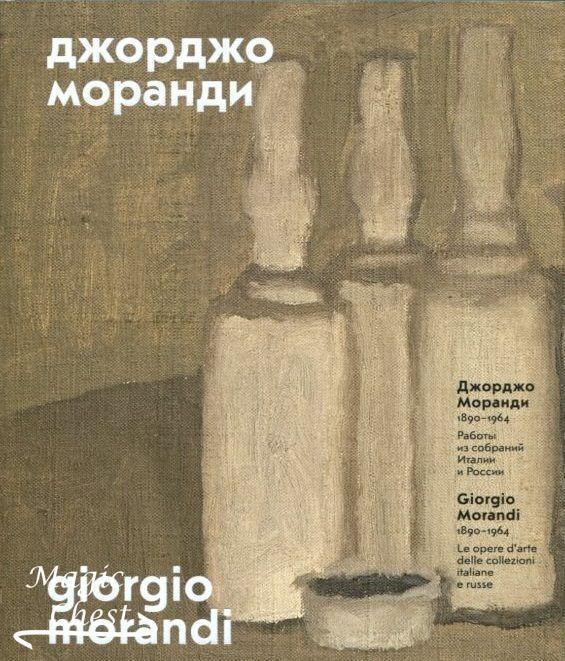 Djorjo_Morandy_1890-1964