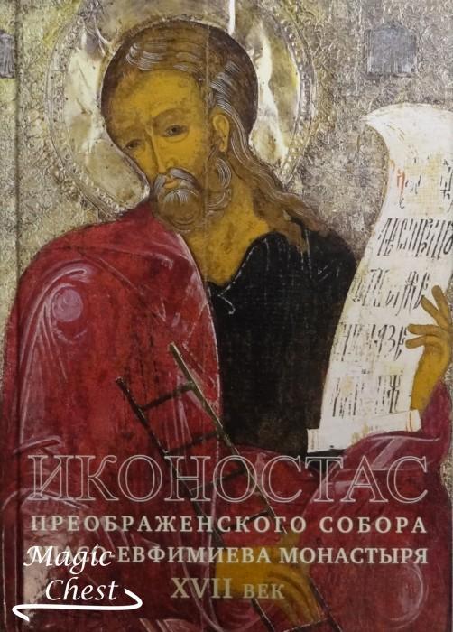 Иконостас Преображенского собора Спасо-Евфимиева монастыря. XVII век.