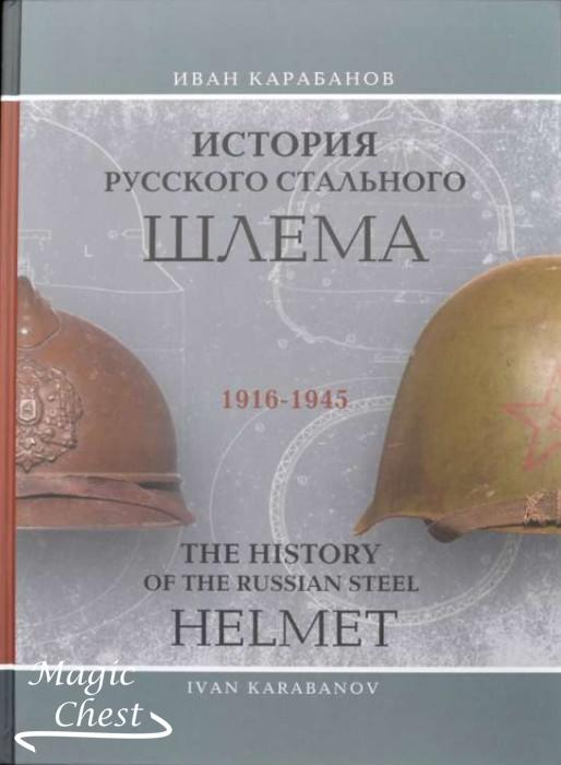 История русского стального шлема 1916-1945 / The History of the Russian Steel Helmet