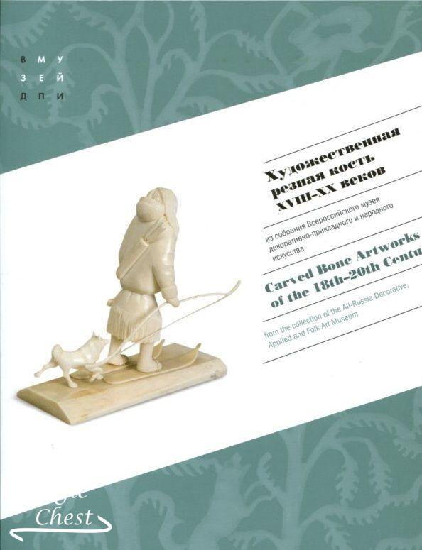 Художественная резная кость XVIII-XX веков из собрания ВМДПИ
