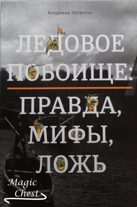Ledovoe_poboische_pravda_mify_lozh