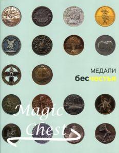 Medaly_beschestiya
