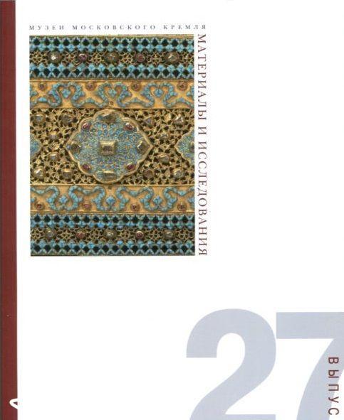 Музеи Московского Кремля. Материалы и исследования. Выпуск 27