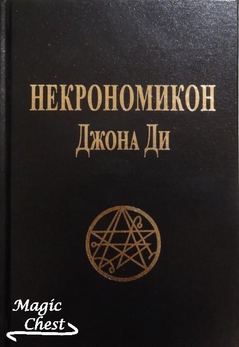 Nekronomikon_Djona_Dy_chernaya