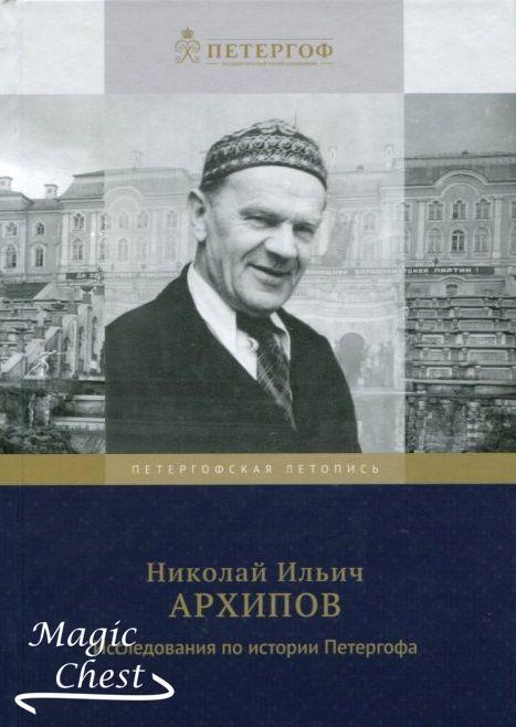 Nikolay_Iliych_Arkhipov
