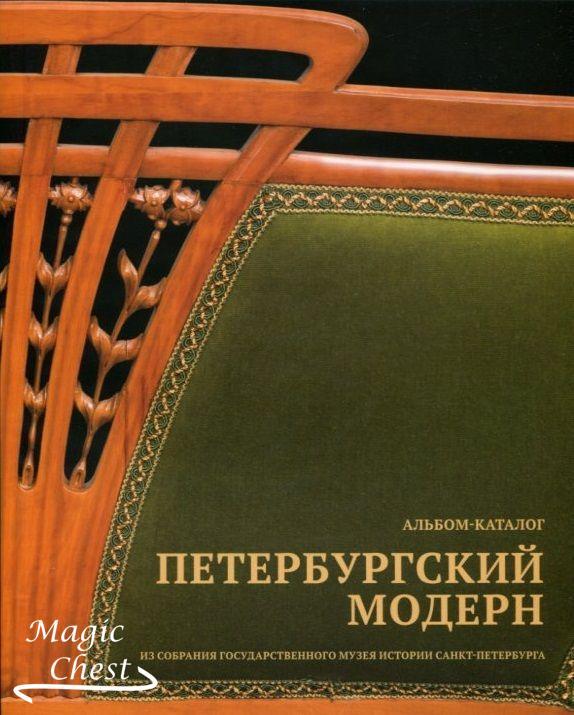 Петербургский модерн из собрания Государственного музея истории Санкт-Петербурга