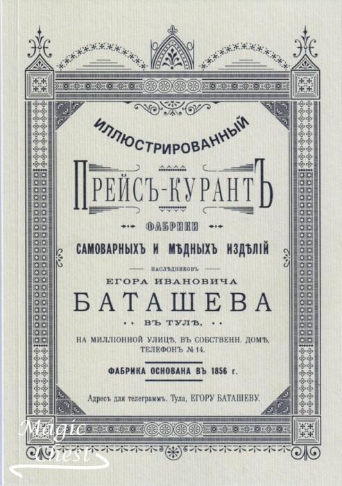 Прейс-Курант фабрики самоварных и медных изделий наследников Егора Ивановича Баташева в Туле
