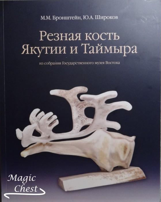 Резная кость Якутии и Таймыра