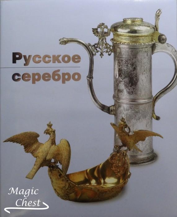 Русское серебро XVI — начала XX века
