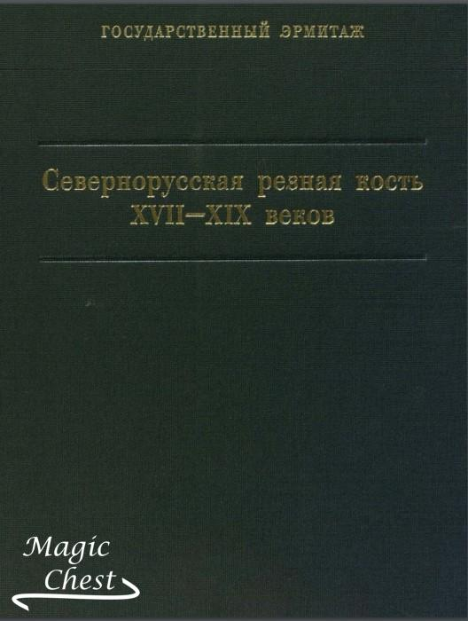 Севернорусская резная кость XVII-XIX веков. Каталог коллекции