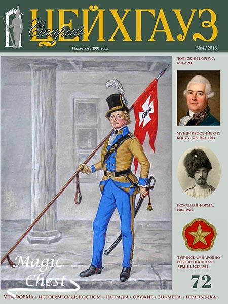 Старый Цейхгауз Российский военно-исторический журнал № 72 (№ 4/2016)