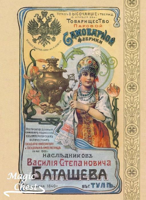 Tovarischestvo_parovoy_samovarnoy_fabriky_nasledn_V_S_Batasheva