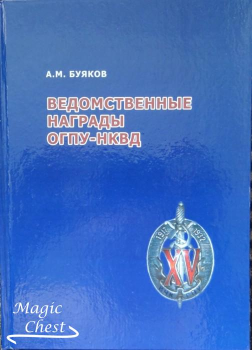 Vedomstv_nagrady_OGPU-NKVD_new0