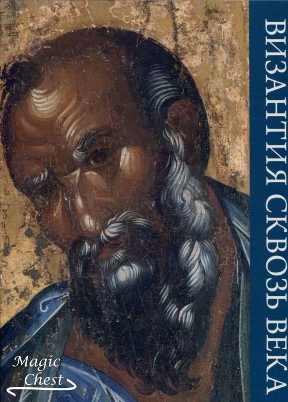Византия сквозь века. Каталог выставки