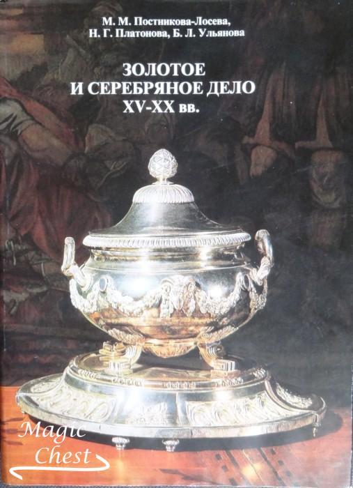 Zolotoe_i_serebryannoe_delo_XV-XXv_1995_new