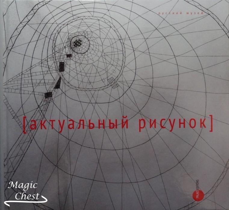 Aktualny_risunok_new000