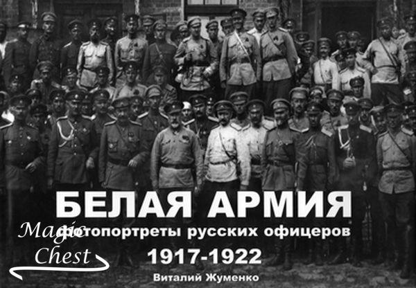 Белая Армия. Фотопортреты русских офицеров 1917-1922