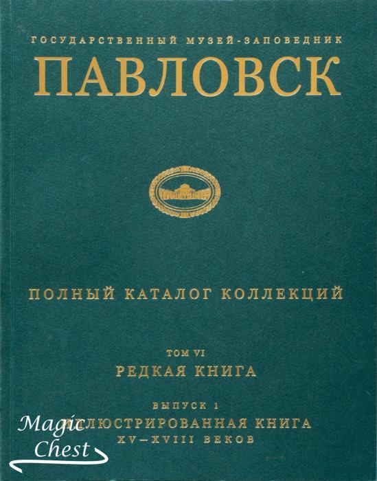 GMZ_Pavlovsk_t6_redkaya_kniga_vyp1