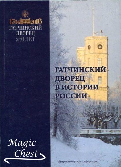 Gatchinsky_dvorets_v_istorii_Russii