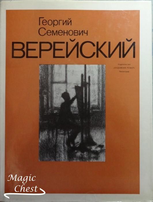 Георгий Семенович Верейский. Альбом