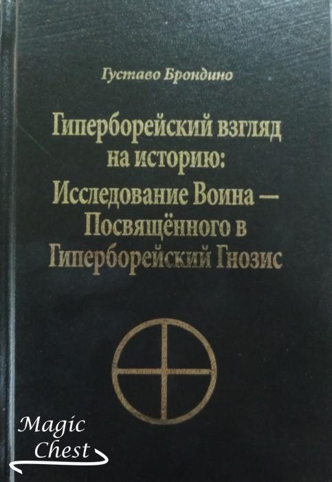 Giperboreisky_vzglyad_na_istoriyu