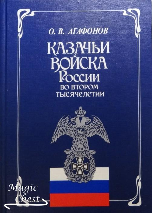 Казачьи войска России во втором тысячелетии. Юг России