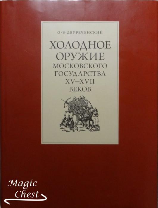 Kholodnoe_oruzhie_Mosk_gosudarstva_XV-XVIIvv