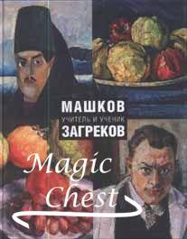 Машков-Загреков. Учитель и ученик