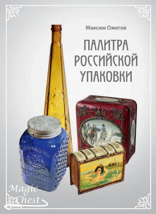 Палитра российской упаковки. Альбом-каталог