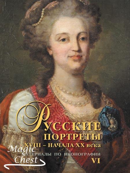Русские портреты XVIII – начала ХХ века. Материалы по иконографии (выпуск 6)