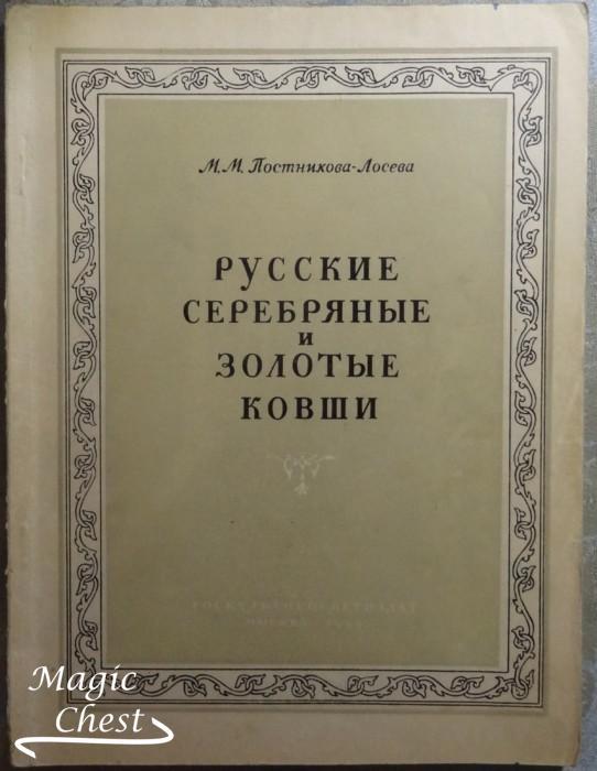 Русские серебряные и золотые ковши