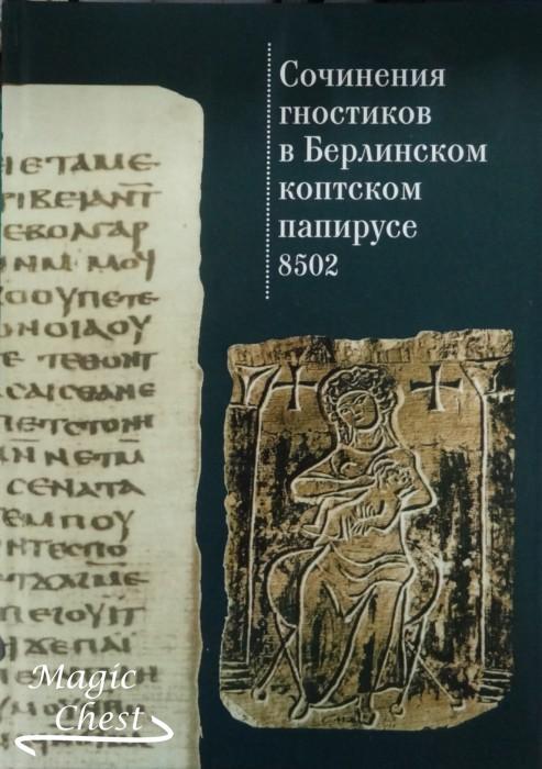 Сочинения гностиков. В Берлинском Коптском папирусе 8502