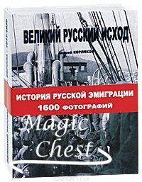 Великий русский исход. История русской эмиграции