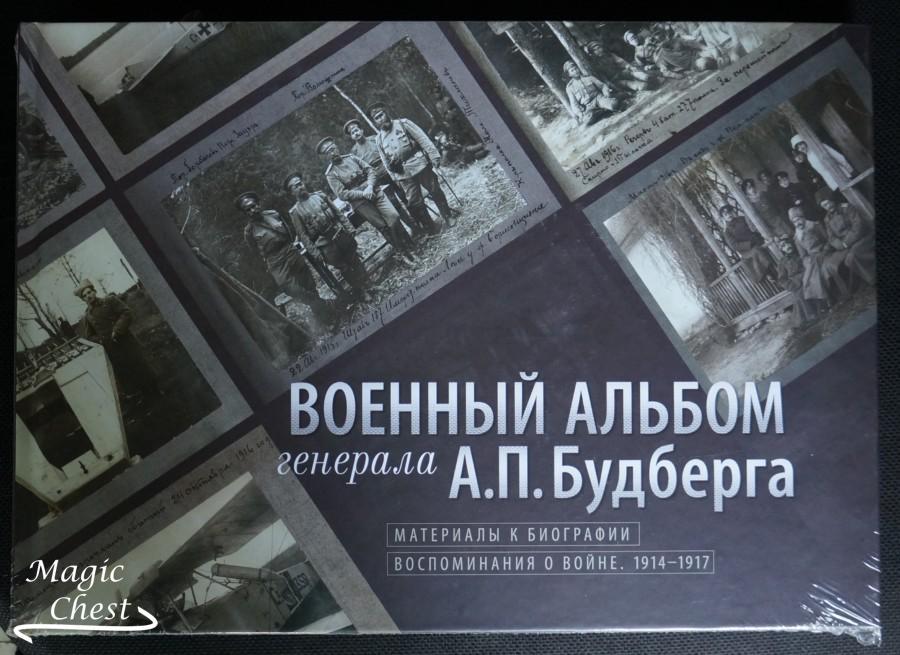 Военный альбом генерала А. П. Будберга. Материалы к биографии. Воспоминания о войне 1914-1917