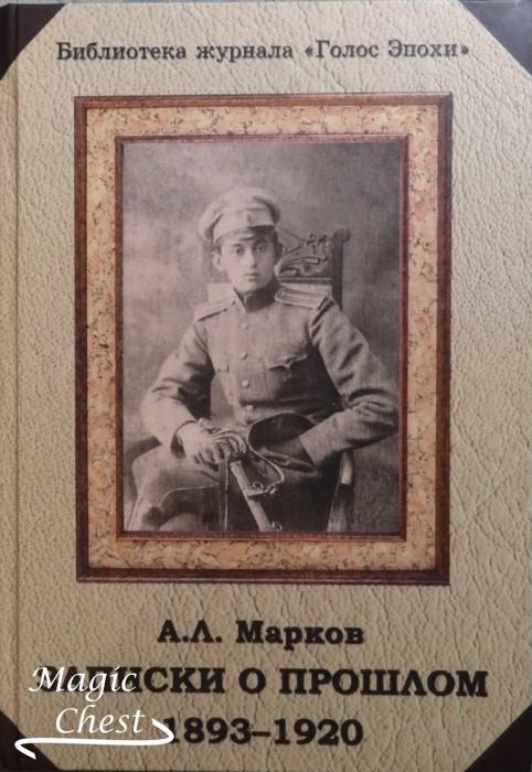 Записки о прошлом 1893-1920