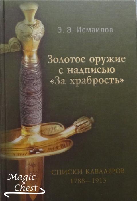 Золотое оружие с надписью За храбрость. Списки кавалеров 1788-1913
