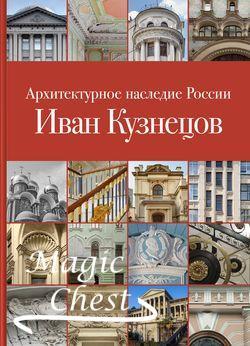 Архитектурное наследие России, Иван Кузнецов